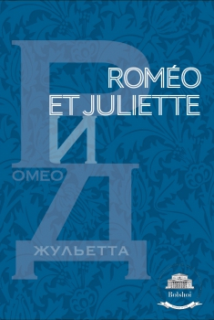 Roméo et Juliettte (Bolchoï-Pathé Live) (2018)